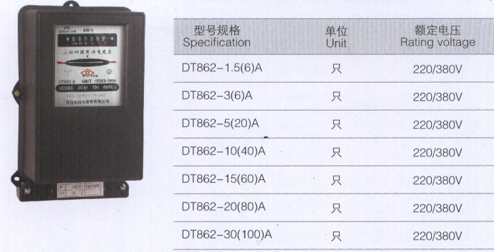 > dt862三相四线有功电能表